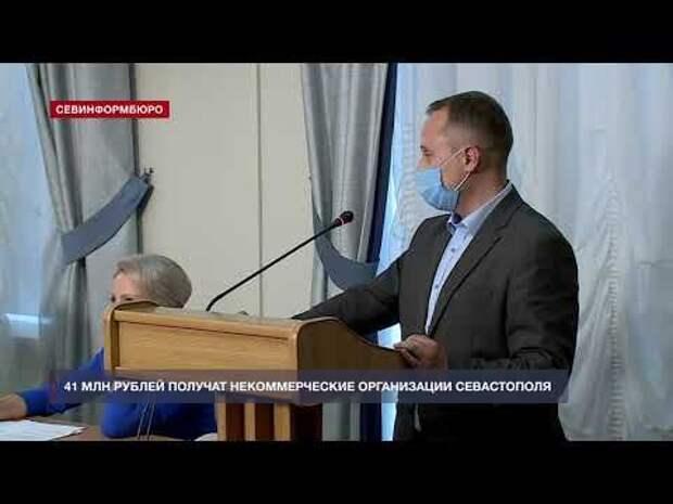 41 млн рублей получат некоммерческие организации Севастополя