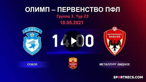ОЛИМП – Первенство ПФЛ-2020/2021 Сокол vs Металлург-Видное 10.05.2021