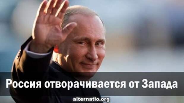 Россия продолжает курс в сторону от Запада