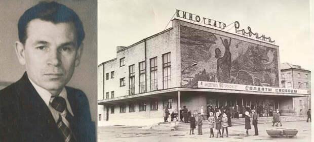 Евгений Кобытев и кинотеатр «Родина» (фото: декабрь 1965 года/автор неизвестен).