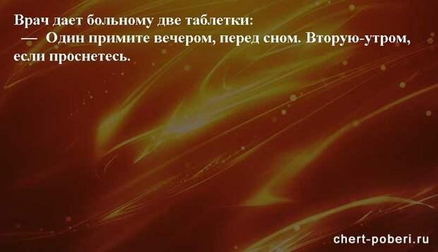 Самые смешные анекдоты ежедневная подборка chert-poberi-anekdoty-chert-poberi-anekdoty-43070412112020-8 картинка chert-poberi-anekdoty-43070412112020-8