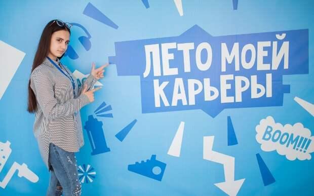 Онлайн-программа для подростков «Лето моей карьеры» пройдет в Москве