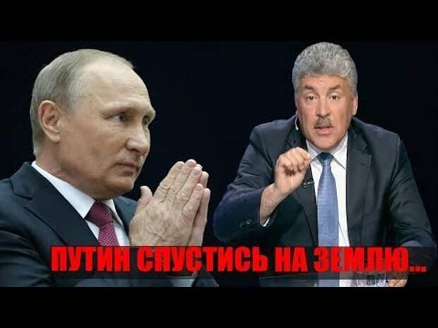Грудинин - единственный мирный вариант смены власти!