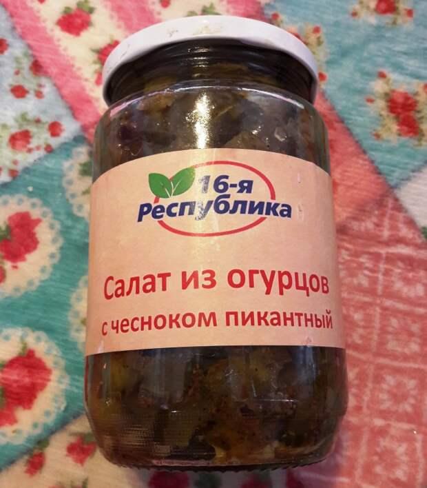 16-ая республика - болгарские специалитеты