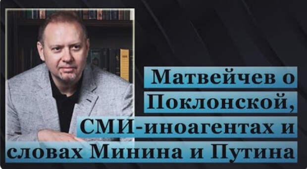 Матвейчев о Поклонской, СМИ-иноагентах и словах Минина и Путина