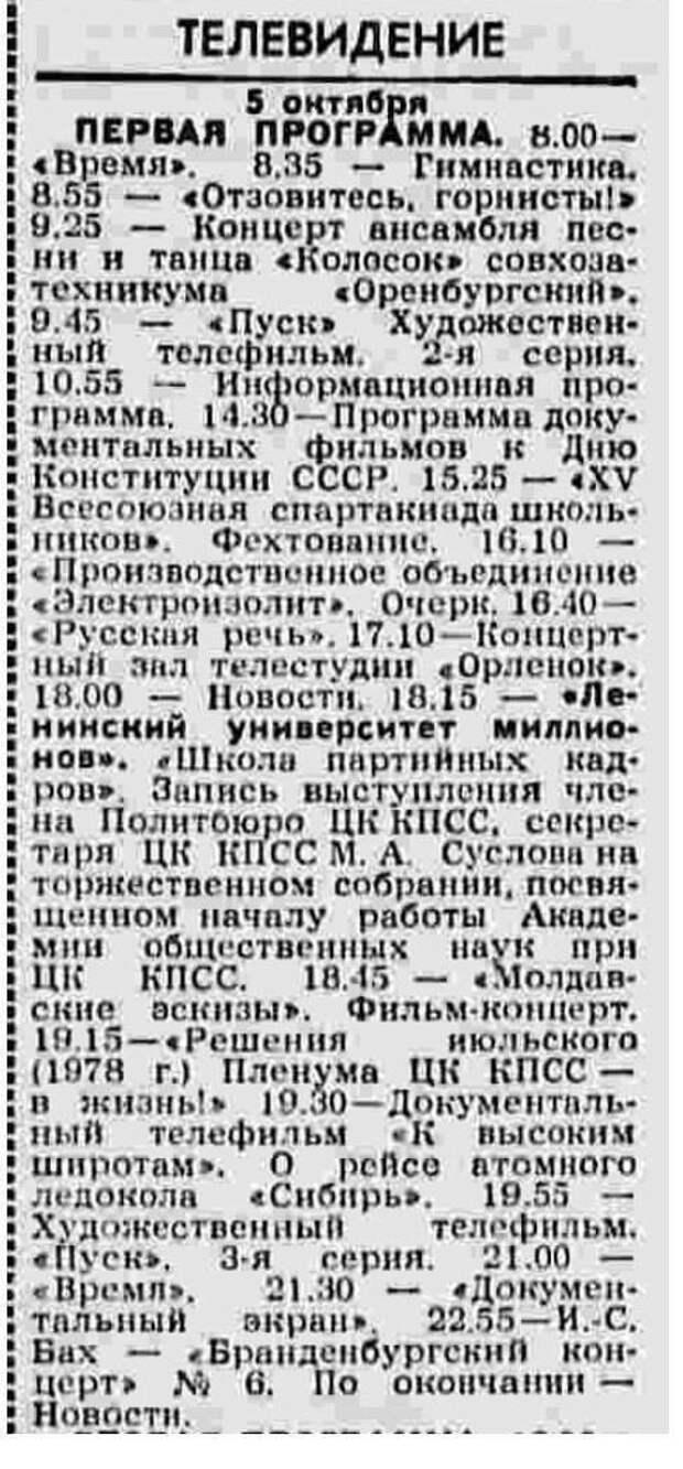 Программа телепередач из СССР