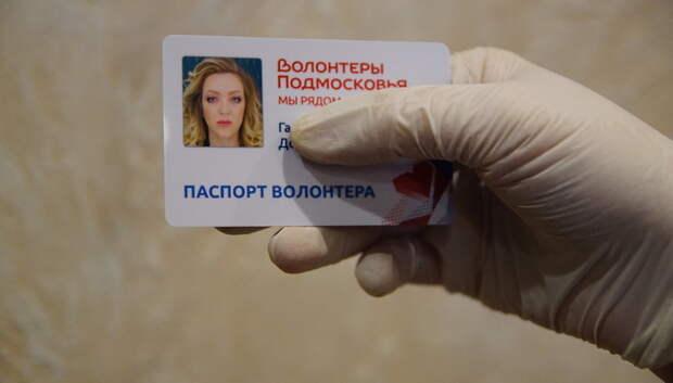Волонтерам Подольска раздадут около 120 паспортов для бесплатного проезда