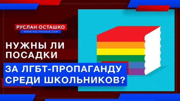Московских чиновников пора сажать за ЛГБТ-пропаганду среди школьников?