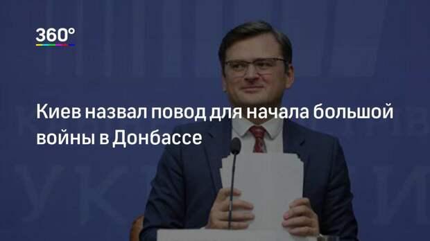 Киев назвал повод для начала большой войны в Донбассе