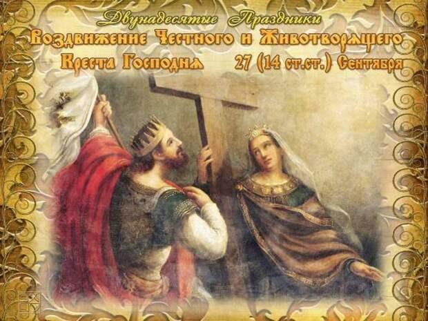 СМС-поздравления с Воздвижение Креста Господня
