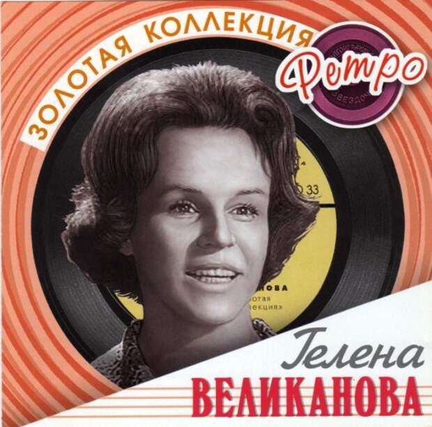 Гелена Великанова - одна из самых ярких советских эстрадных певиц