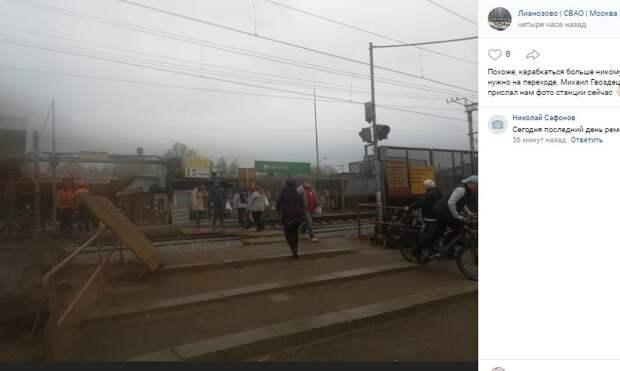 Фотокадр: последний день ремонта на станции Лианозово