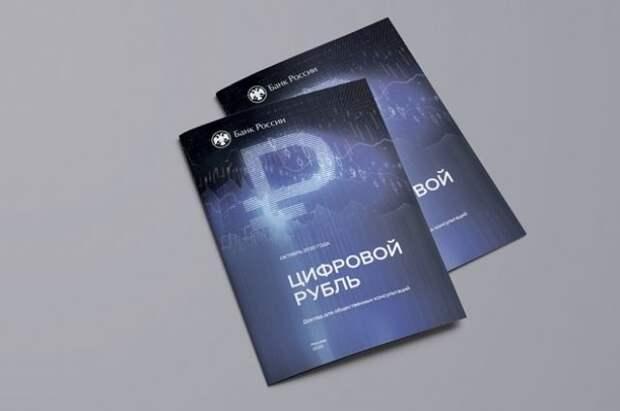 В российском ЦБ допустили разработку цифрового рубля