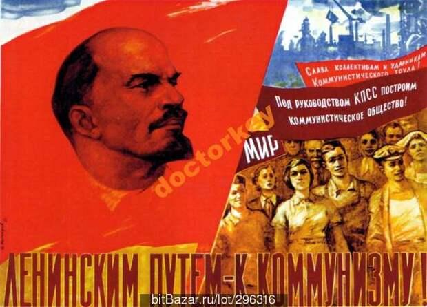 Ленинские принципы устной пропаганды.