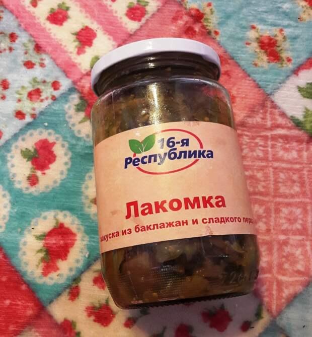 16-ая республика - болгарские продукты специалитеты