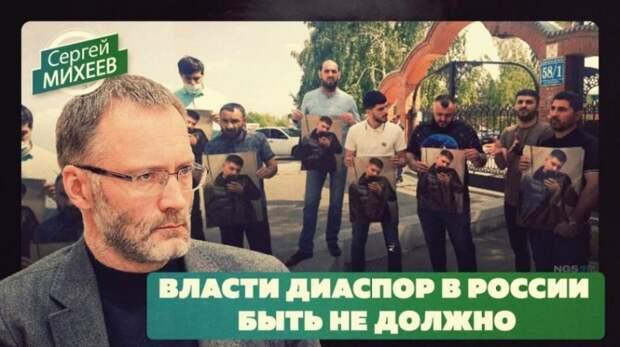 Власти национальных диаспор в России быть не должно