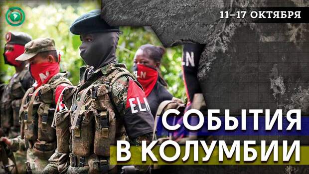 Боевики ELN взорвали стратегический нефтепровод «во имя нации»