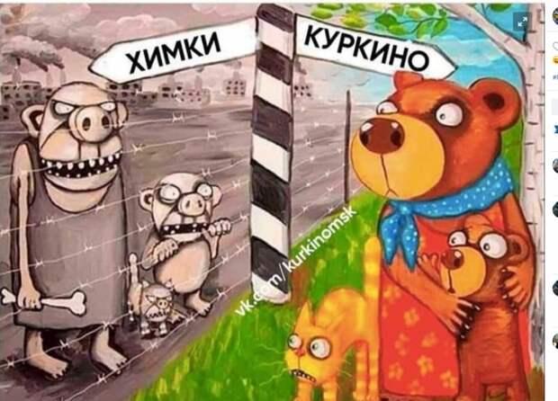 Фото дня: противостояние Химок и Куркина