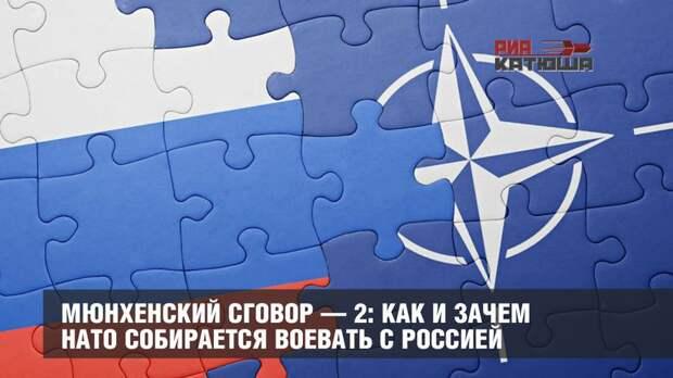 Мюнхенский сговор — 2: как и зачем НАТО собирается воевать с Россией