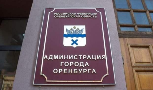 Мнение: мэрии Оренбурга грозит кризис кадров