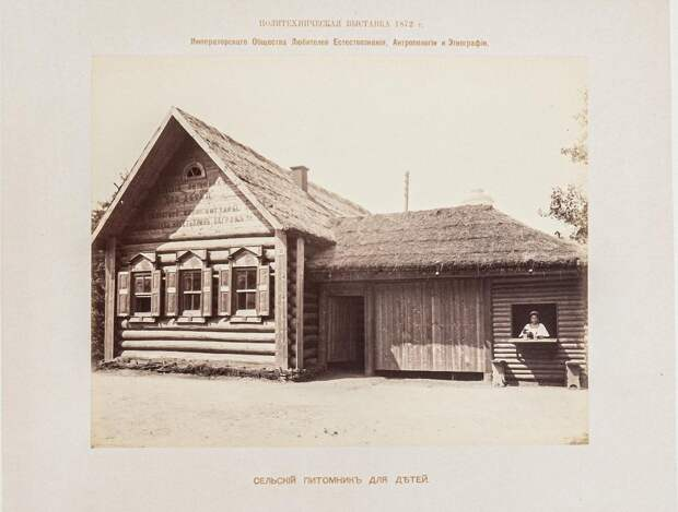 Александровский сад. Сельский питомник для детей