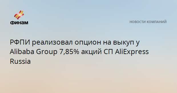 РФПИ реализовал опцион на выкуп у Alibaba Group 7,85% акций СП AliЕxpress Russia