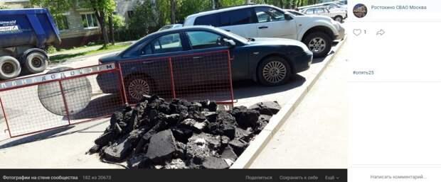 Занимавшую парковочное место гору асфальта на Малахитовой убрали — департамент ЖКХ