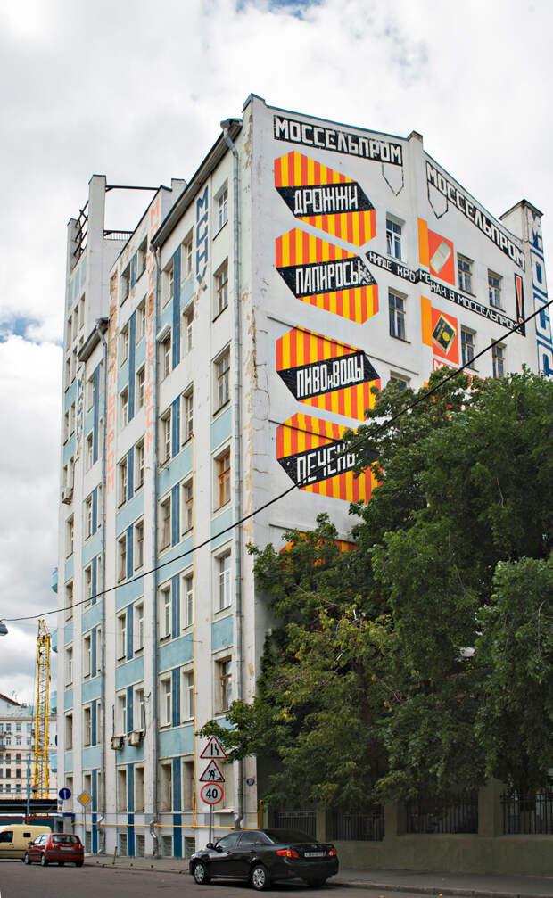 Московский конструктивизм: 10 самых интересных объектов