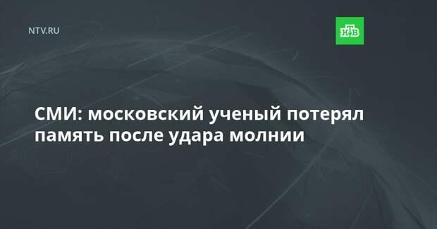 СМИ: московский ученый потерял память после удара молнии