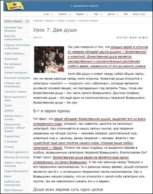 Путин, разберитесь, наконец, с жидами, ну сколько можно?! Тем более, что выборы скоро!