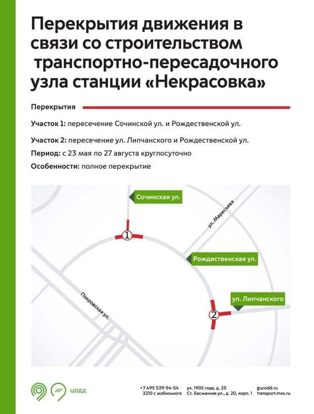На ряде улиц Некрасовки до 27 августа перекроют движение