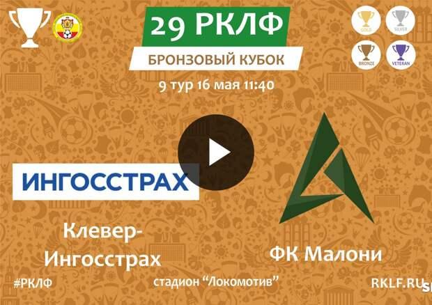 29 РКЛФ Бронзовый Кубок Клевер-Ингосстрах - ФК Малони 0:0