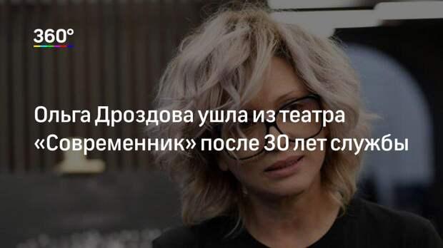 Ольга Дроздова ушла из театра «Современник» после 30 лет службы