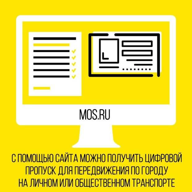 Система автоматического контроля цифровых пропусков заработала в Москве