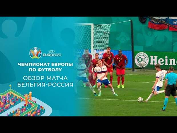 Обзор матча Бельгия – Россия (3:0) Евро-2020: лучшие моменты матча 12 июня
