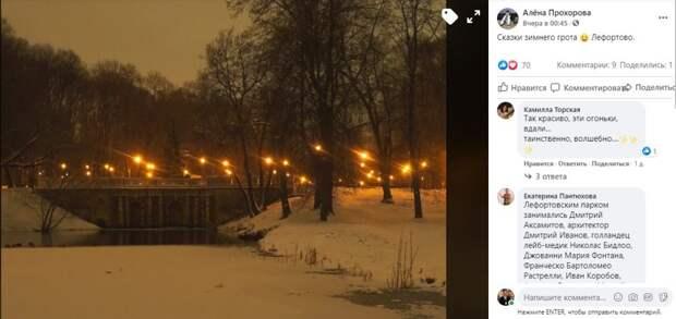 Фото дня: «Версаль на Яузе» замело снегом