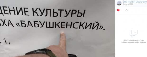 Фото дня: на инфостенде в Бабушкинском парке заметили ошибку