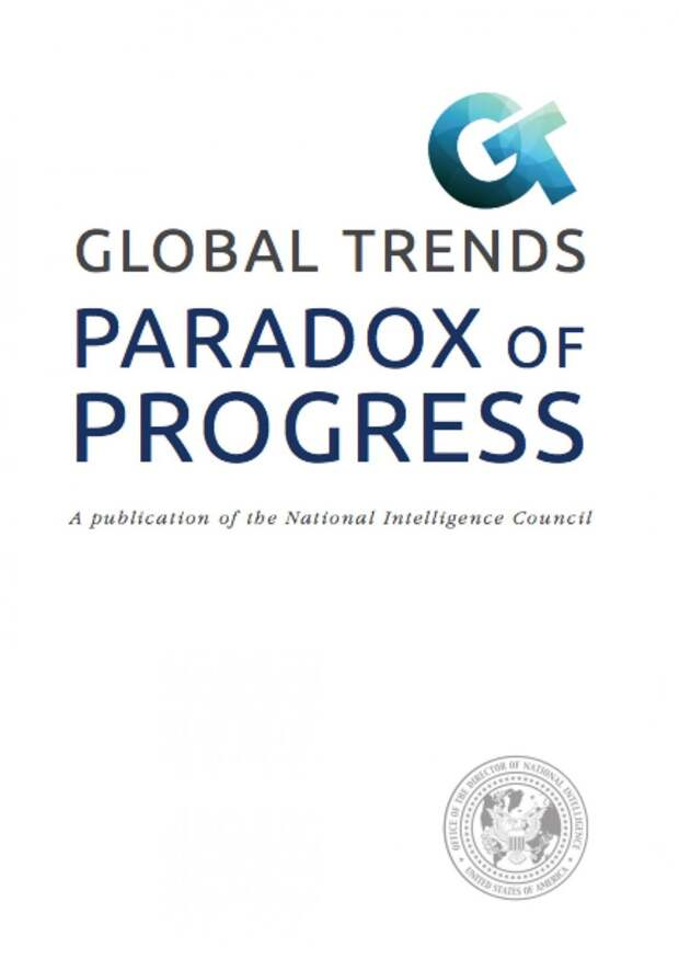 Доклад Национальной разведки США «Глобальные тренды: парадоксы прогресса».