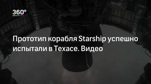 Прототип корабля Starship успешно испытали в Техасе. Видео
