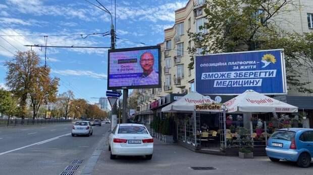 Предвыборные расходы украинских партий и политиков на рекламу в Facebook