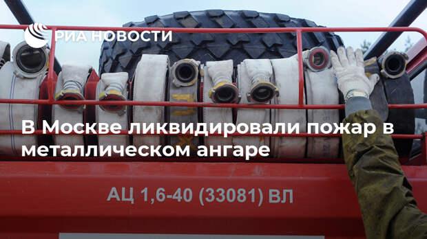 В Москве ликвидировали пожар в металлическом ангаре