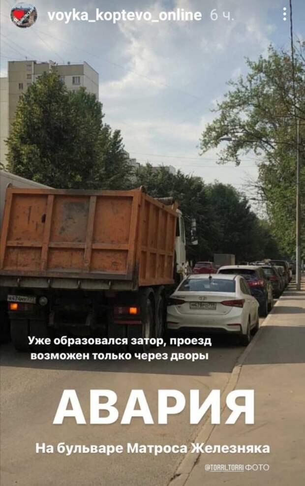 На бульваре Матроса Железняка «Камаз» застрял между машин