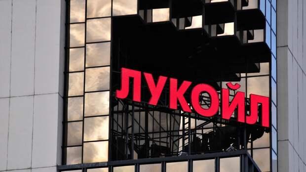 Введение ограничений на торговлю нефтью из РФ назвали маловероятным в «Лукойле»