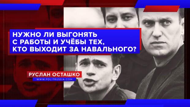 Нужно ли выгонять с работы и учёбы тех, кто выходил за Навального?