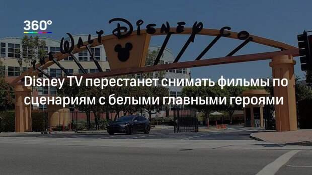 Disney TV перестанет снимать фильмы по сценариям с белыми главными героями