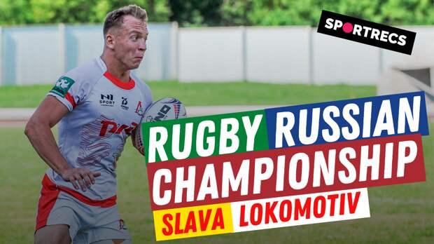 Rugby. Russian championship. Slava - Lokomotiv