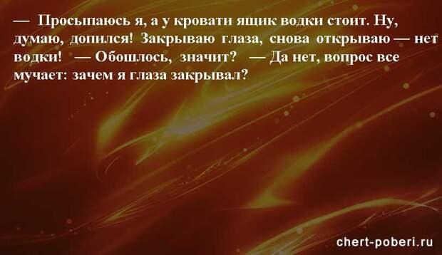 Самые смешные анекдоты ежедневная подборка chert-poberi-anekdoty-chert-poberi-anekdoty-09060412112020-17 картинка chert-poberi-anekdoty-09060412112020-17