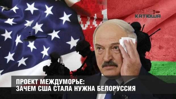 Проект «Междуморье»: зачем США стала нужна Белоруссия