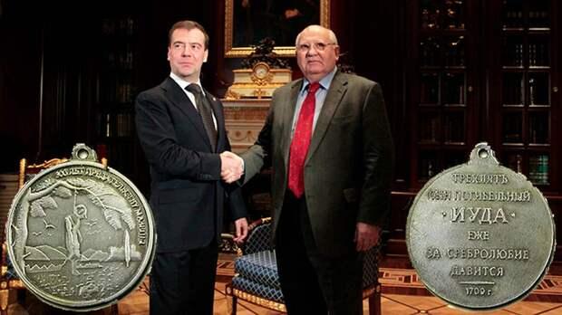 Горбачев получил за развал СССР от Медведева орден Святого апостола Андрея Первозванного