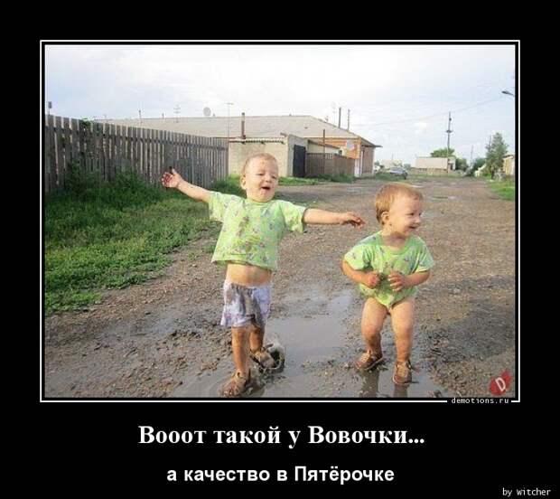 Вооот такой у Вовочки... » Demotions.ru - ДЕМОТИВАТОРЫ.